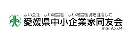 愛媛県中小企業家同友会