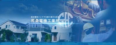 周桑電機工業所