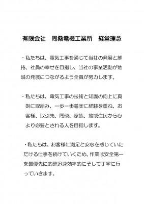 有限会社周桑電機工業所経営理1_page-0001